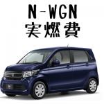 N-WGNの実燃費。ターボや4WDの燃費はどのくらい?