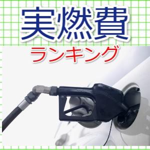 軽自動車実燃費ランキング