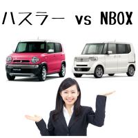 タントVSNBOX比較