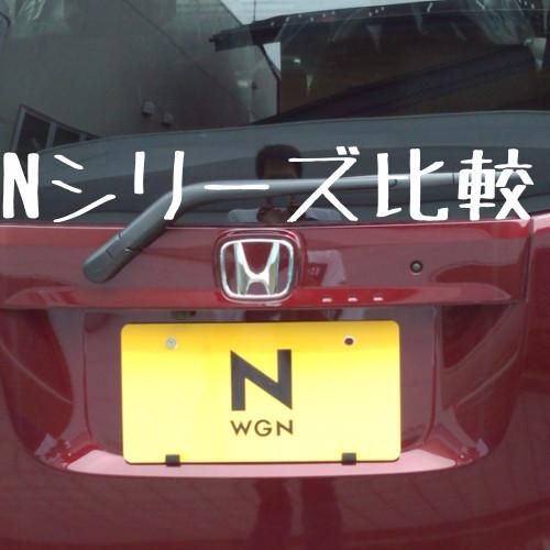 Nシリーズ比較