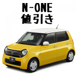 N-ONE値引き