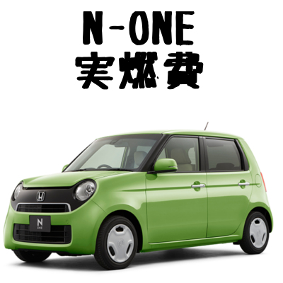 N-ONEの実燃費