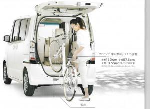 NBOX27インチ自転車