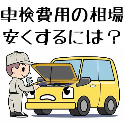 の 軽 車検 代 自動車