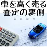 軽自動車を高く売りたい!10年落ちでも高い査定額が出る5つのコツ