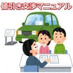 軽自動車の値引き交渉徹底マニュアル